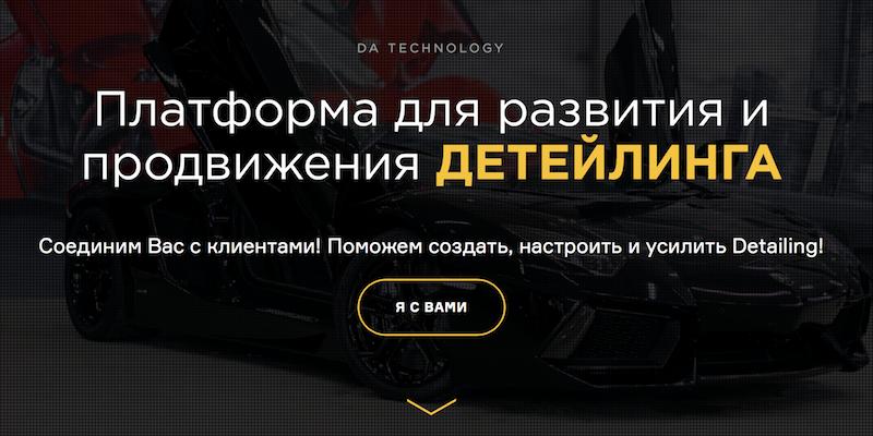 da technology